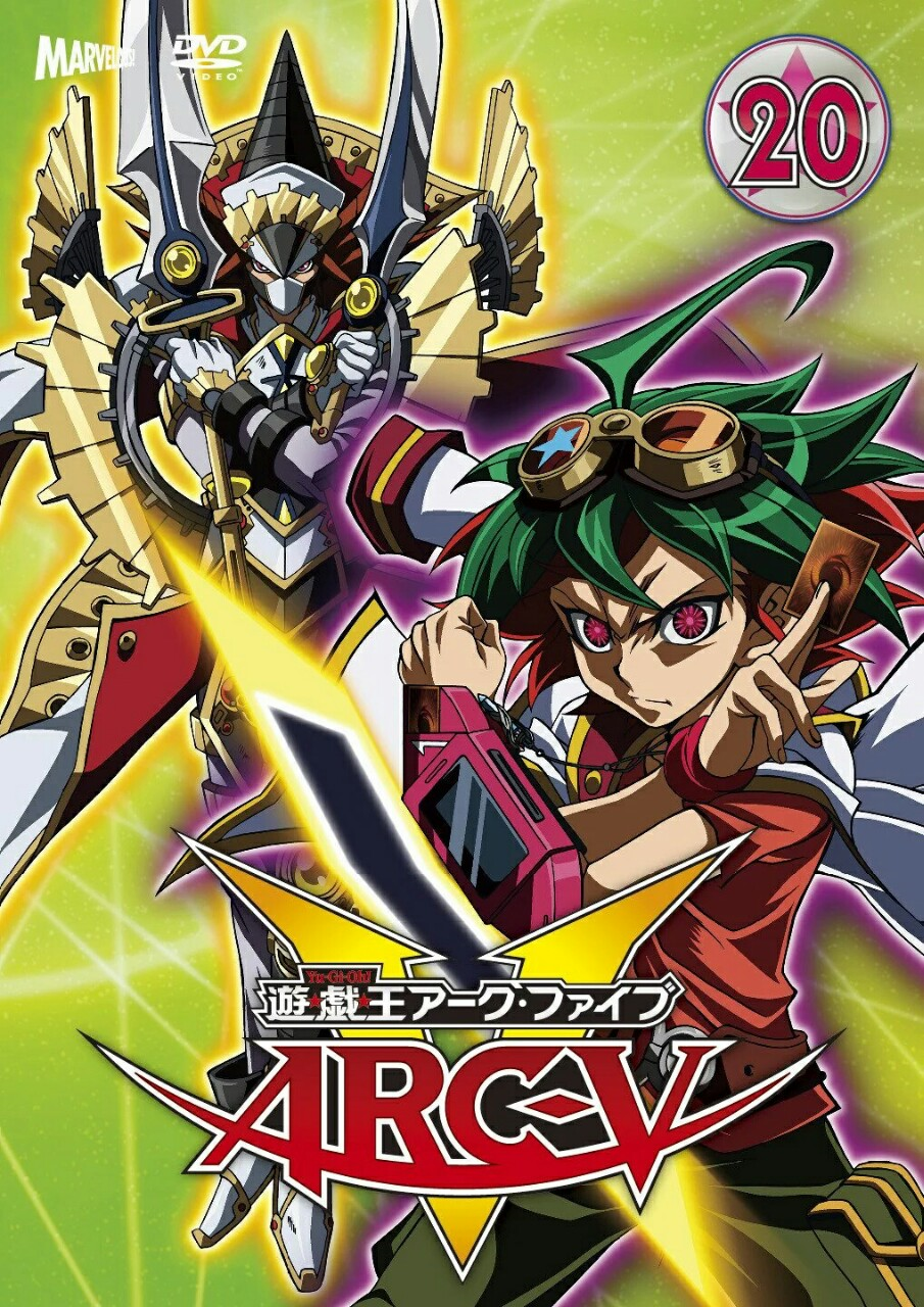 ARC-V DVD 20.png