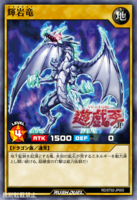 Dragolite-RDST02-JP-OP