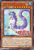 DragonmaidNudyarl-DBMF-JP-OP