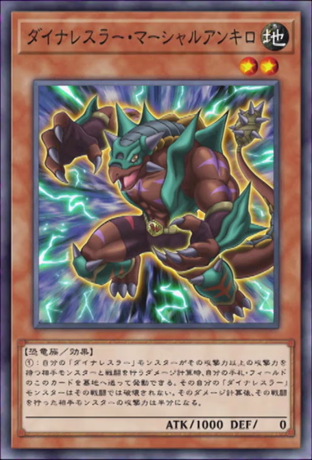 Dinowrestler Martial Ankylo (anime)