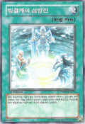 MagicTriangleoftheIceBarrier-TSHD-KR-C-1E
