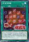 Gearbreed-SR09-JP-OP