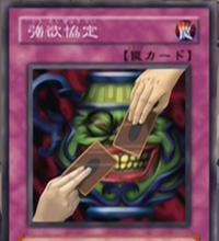GreedPact-JP-Anime-GX.png