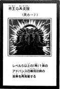 EmeprorsReawakening-JP-Manga-AV