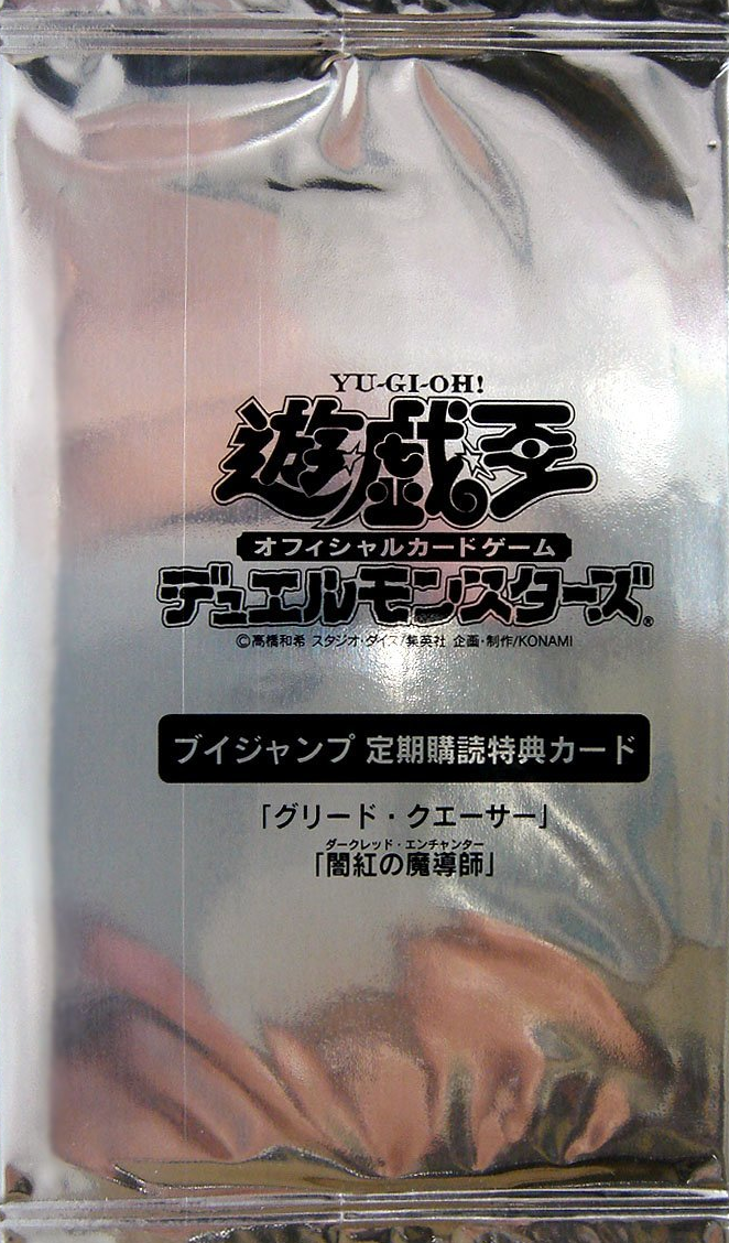 V Jump Fall 2006 subscription bonus
