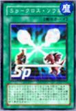 Speed Spell - Soul Exchange