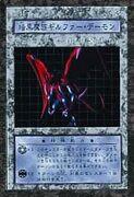 ArchfiendofGilferB5-DDM-JP