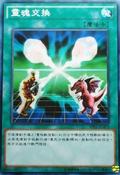SoulExchange-SP03-TC-C