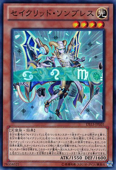 Duelist Set: Version Lightning Star (OCG-JP)