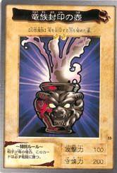 DragonCaptureJarBAN1-JP-C.jpg