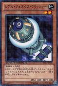 RGenexCrusher-DTC2-JP-DNPR-DT