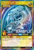 BlueEyesWhiteDragon-RDKP01-JP-OP