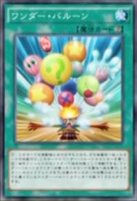 WonderBalloons-JP-Anime-AV.png