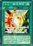 Speed Spell - De-Fusion