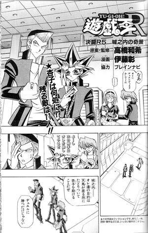 Yu-Gi-Oh! R - Duel Round 005