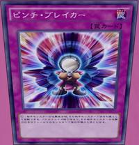 PinchBreaker-JP-Anime-AV.png