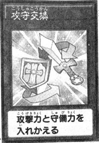 AttackandDefenseExchange-JP-Manga-DY.png