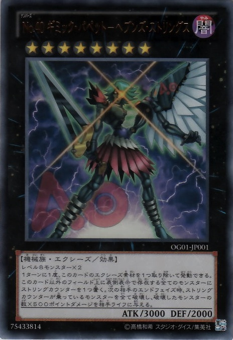 Numbers Guide promotional card (OCG-JP)