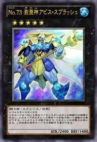 Number73AbyssSplash-JP-Anime-ZX.png