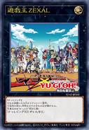YuGiOhZEXAL-SD42-JP-OP