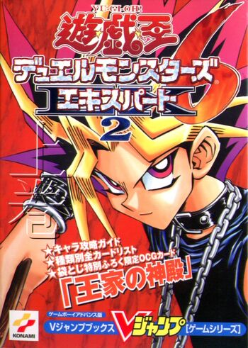 Yu-Gi-Oh! Duel Monsters VI: Expert 2 Game Guide 1 promotional card