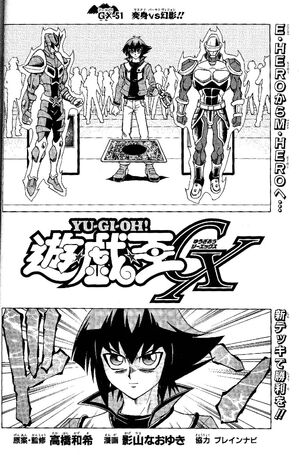 Yu-Gi-Oh! GX - Chapter 051