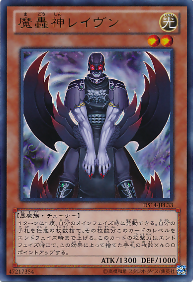 Duelist Set: Version Lightlord Judgment Enhancement Pack (OCG-JP)