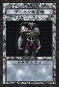 SummonedSkullB2-DDM-JP