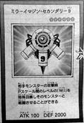 MirrorImagineSecondary9-JP-Manga-AV