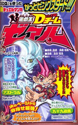 Yu-Gi-Oh! D Team ZEXAL - Chapter 001