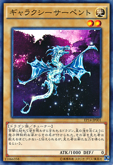 Extra Pack: Knights of Order (OCG-JP)