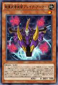 SuperheavySamuraiSoulbreakerArmor-JP-Anime-AV