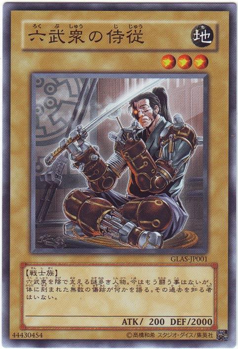 Gladiator's Assault (OCG-JP)