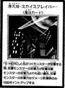 Skyscraper-JP-Manga-GX