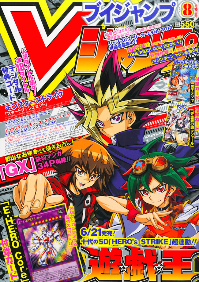 V Jump August 2014 promotional card