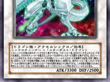 Shooting Star Dragon (anime)