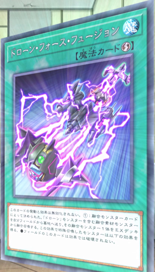 Drone Force Fusion