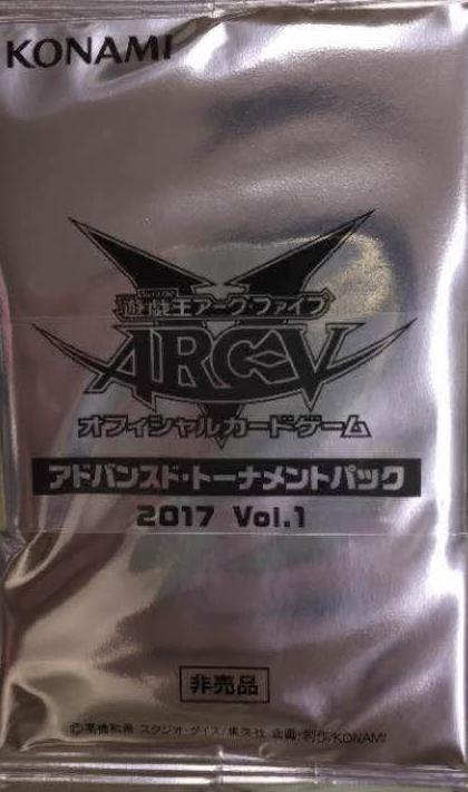 Advanced Tournament Pack 2017 Vol.1
