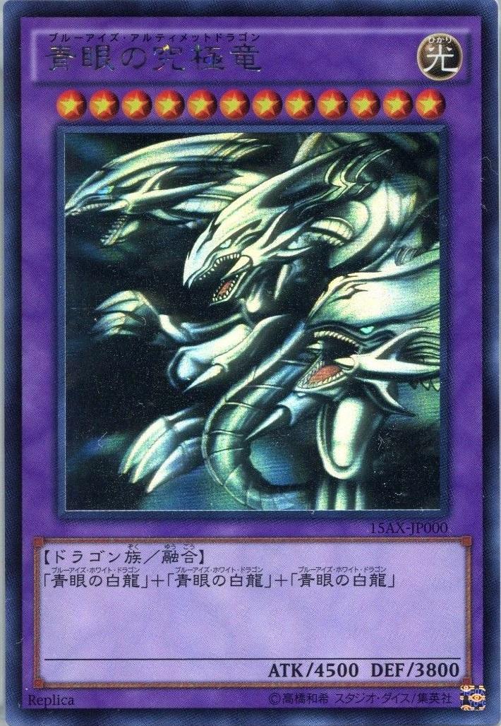 Duelist Road -Piece of Memory- Side: Yugi Muto (OCG-JP)