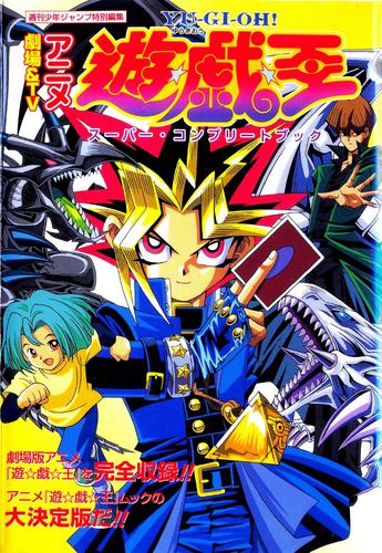 Cover of <i>Yu-Gi-Oh! Super Complete Book</i>