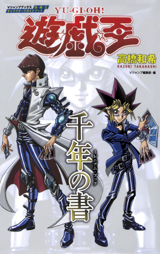 Yu-Gi-Oh! Character Guidebook: Millennium Book promotional cards