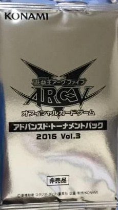 Advanced Tournament Pack 2016 Vol.3