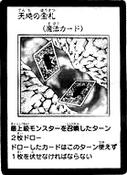 CardofHeavenandEarth-JP-Manga-5D