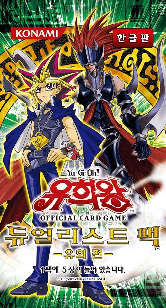 Duelist Pack: Yugi (OCG)