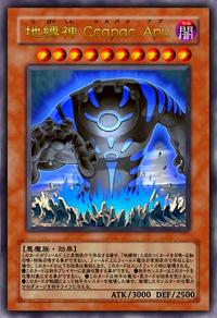 EarthboundImmortalCcapacApu-JP-Anime-5D.png
