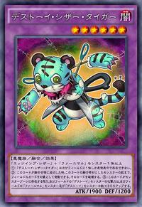 FrightfurTiger-JP-Anime-AV.png