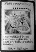 AscensionSkyDragon-JP-Manga-5D