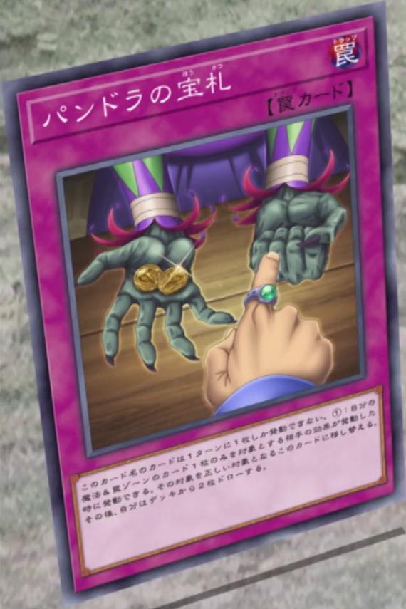 Card of Pandora