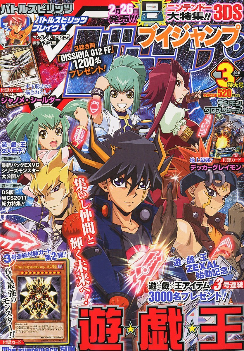 V Jump March 2011 promotional card