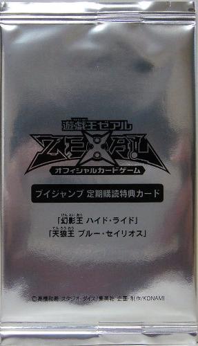 V Jump Fall 2011 subscription bonus